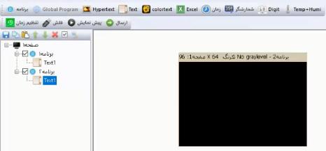 تصویر ششم برای نرم افزار تابلو دیجیتالی ( LED)
