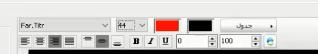 تصویر پنجم برای نرم افزار تابلو روان (LED)